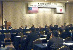 日美经济界人士会议开幕 欲加强合作解决课题