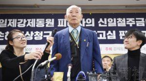 韩最高法院将就2起原劳工等索赔案作出判决