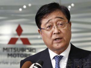 详讯:三菱汽车解除戈恩董事长职务