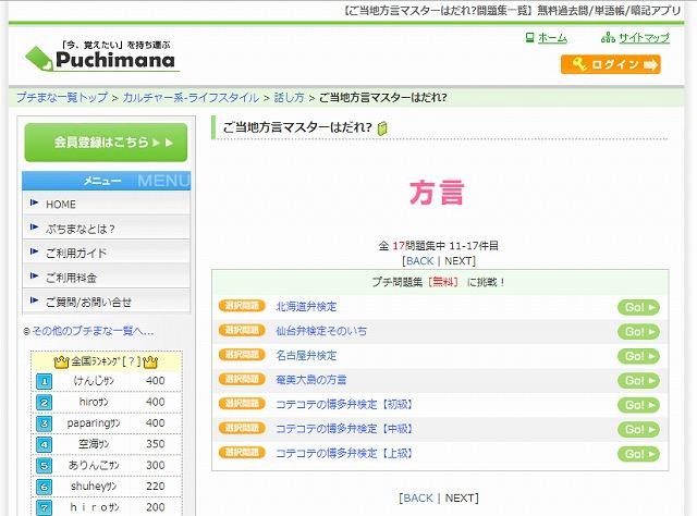 津軽弁、名古屋弁、沖縄弁等の検定が受けられる「ご当地方言マスターはだれ?」【連載:アキラの着目】