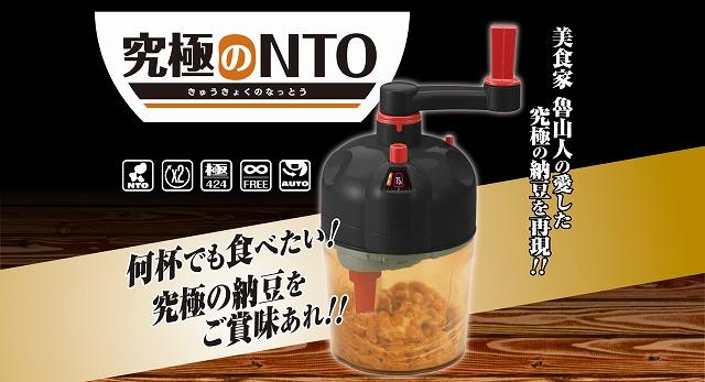 「魯山人納豆鉢」の進化形・「究極のNTO」(きゅうきょくのなっとう)【連載:アキラの着目】