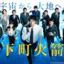 国际苹道:从《下町火箭》看日本产业政策的转变(沈家铭)