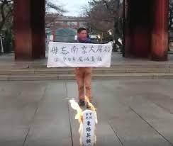 港保钓成员遭日本拘留绝食抗议