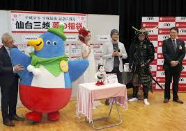 """日本仙台百货商城紧推""""平成最后的福袋"""" 体验型福袋备受瞩目"""