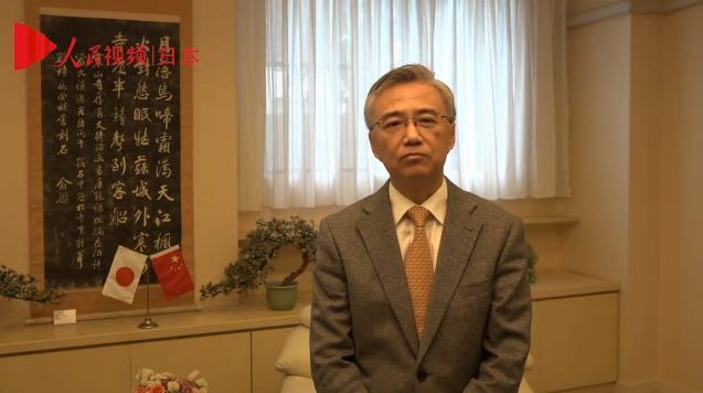 中国驻日使馆经济商务参赞处宋耀明公使寄语人民网