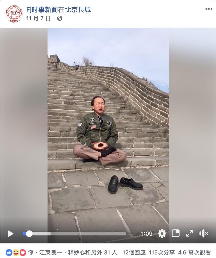 FACEBOOK  Fj时事新闻江東良一在北京長城 11 月 7 日