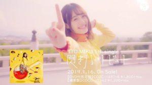 伊藤美来演唱《笨拙之极的上野》OP真人MV公开
