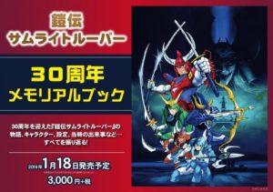 经典动画《魔神坛斗士》明年1月发售30周年纪念书