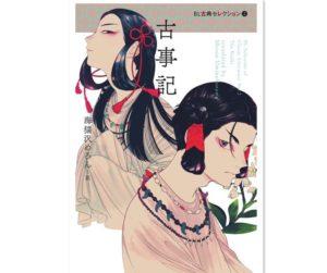 祖宗事迹变夫夫恋爱史 《古事记》BL版发售