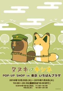 商品超可爱!《小狐狸和小狸猫》宣布推出商店活动