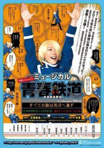 明年5月公演 《青春铁道》新作音乐剧公布先导视觉图