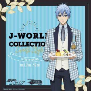 可爱又帅气 《黑篮》与J-WORLD新联动插图公布