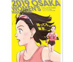 浦泽直树为大阪国际女子马拉松绘制宣传图