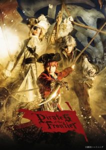 唱歌不如当海盗!《歌之王子殿下》舞台剧视觉图公开