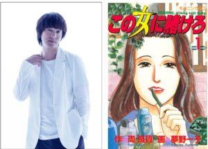 丸山隆平参演漫改剧《赌上这个女人吧》