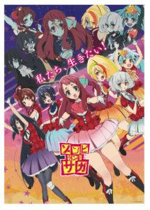 《佐贺偶像是传奇》第一 媒体票选最受欢迎秋季新番
