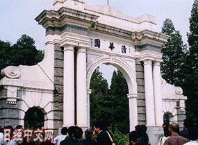 清华大学将向日本初创企业投40亿元