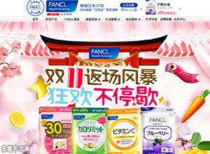 FANCL将向中国出口健康食品