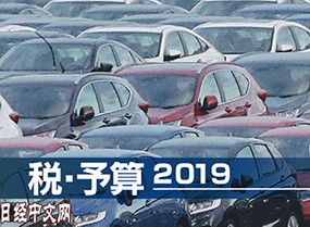 日本将首度下调汽车保有税