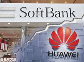 软银将逐步更换华为4G基站设备