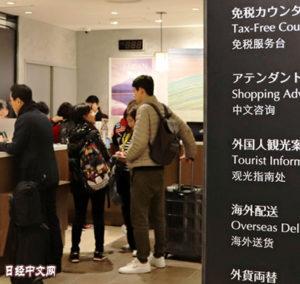 日本百货商场入境消费增3成 但19年存疑