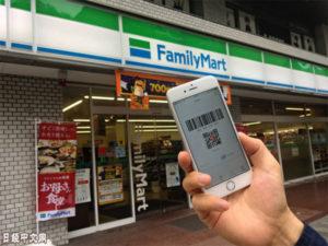全家所有日本店铺将引进自有移动支付