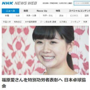 """日乒协将为福原爱授予""""特别功劳者表彰"""""""