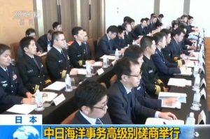 中日举行第十轮海洋事务高级别磋商