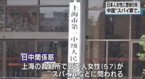 快讯:日语学校女性干部在华因间谍罪被判刑6年