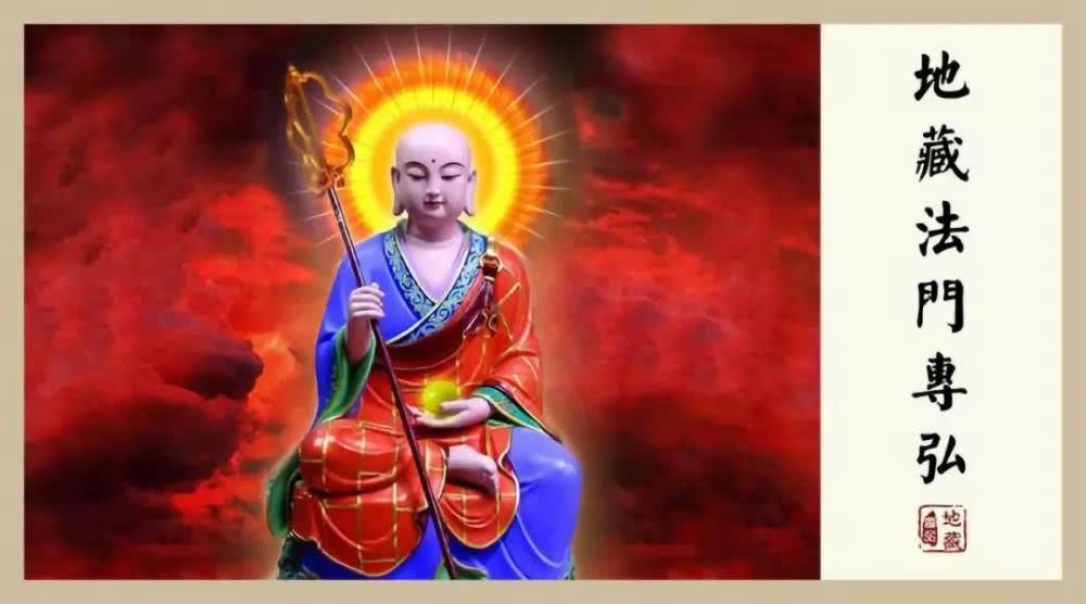 整部《地藏经》就讲地藏菩萨这四个大愿
