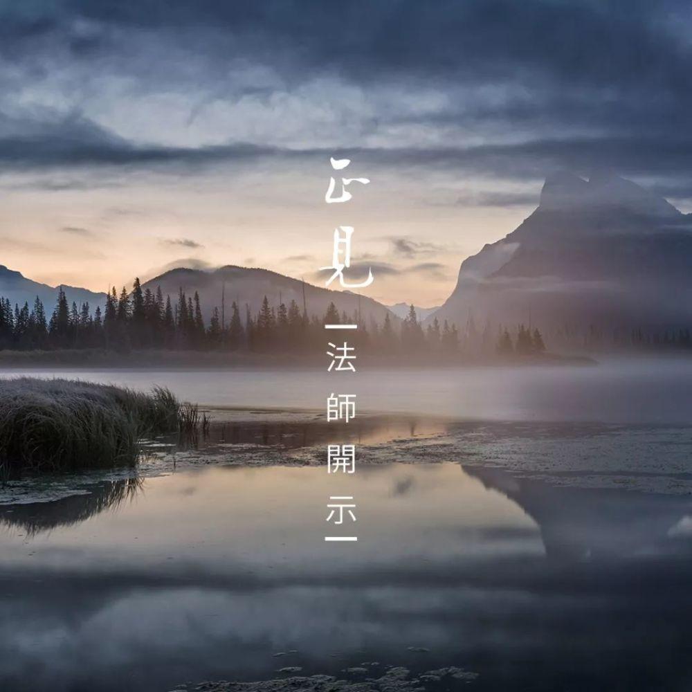 【小陆精选佛教人生】中国人早已将《心经》的智慧体现得淋漓尽致20190106