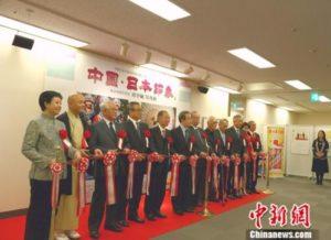 """""""中国·日本印象""""摄影展在东京开展"""