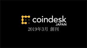 """雅虎子公司收购加密货币媒体""""CoinDesk Japan"""""""