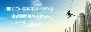 在日中国科学技术者联盟举行成立25周年庆祝活动