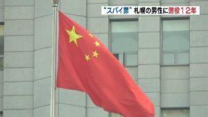 详讯:札幌市男性在华因间谍罪被判刑12年
