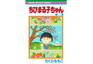 【漫画】再见小丸子《樱桃小丸子》最终第17集圣诞节发行