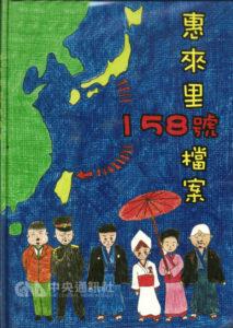 台日异国恋云林惠来里158号共谱动人爱情故事