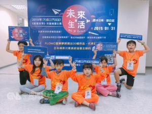 富乐梦征件送展日本台湾少年画作走出国门