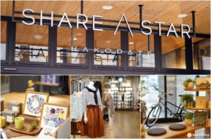 函馆SHARE STAR HAKODATE