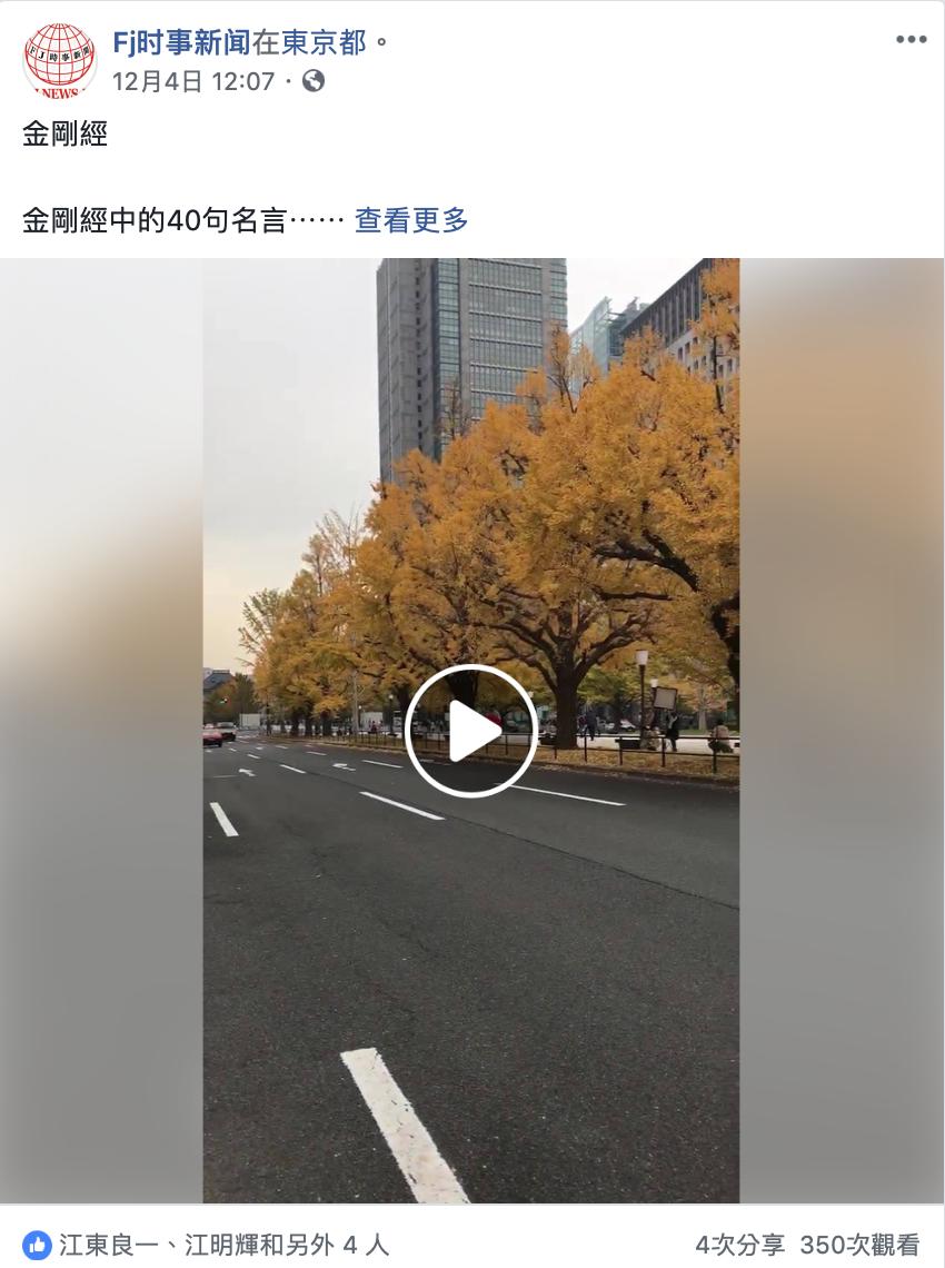 FACEBOOK 金剛經中的40句名言 江東良一 在東京都。 12月4日