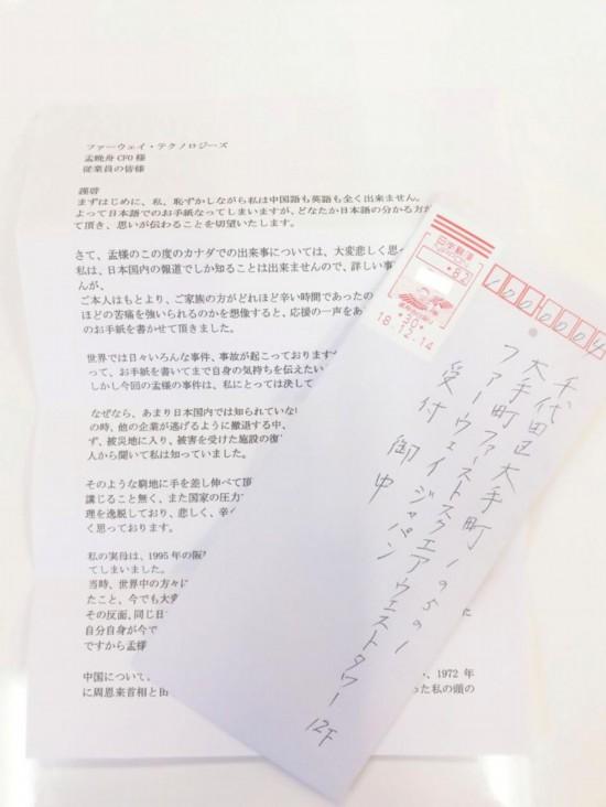 一封日本市民写给华为的声援信