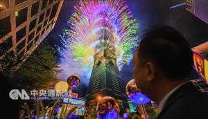 台北101跨年烟火秀陈伟殷福原爱陪民众倒数