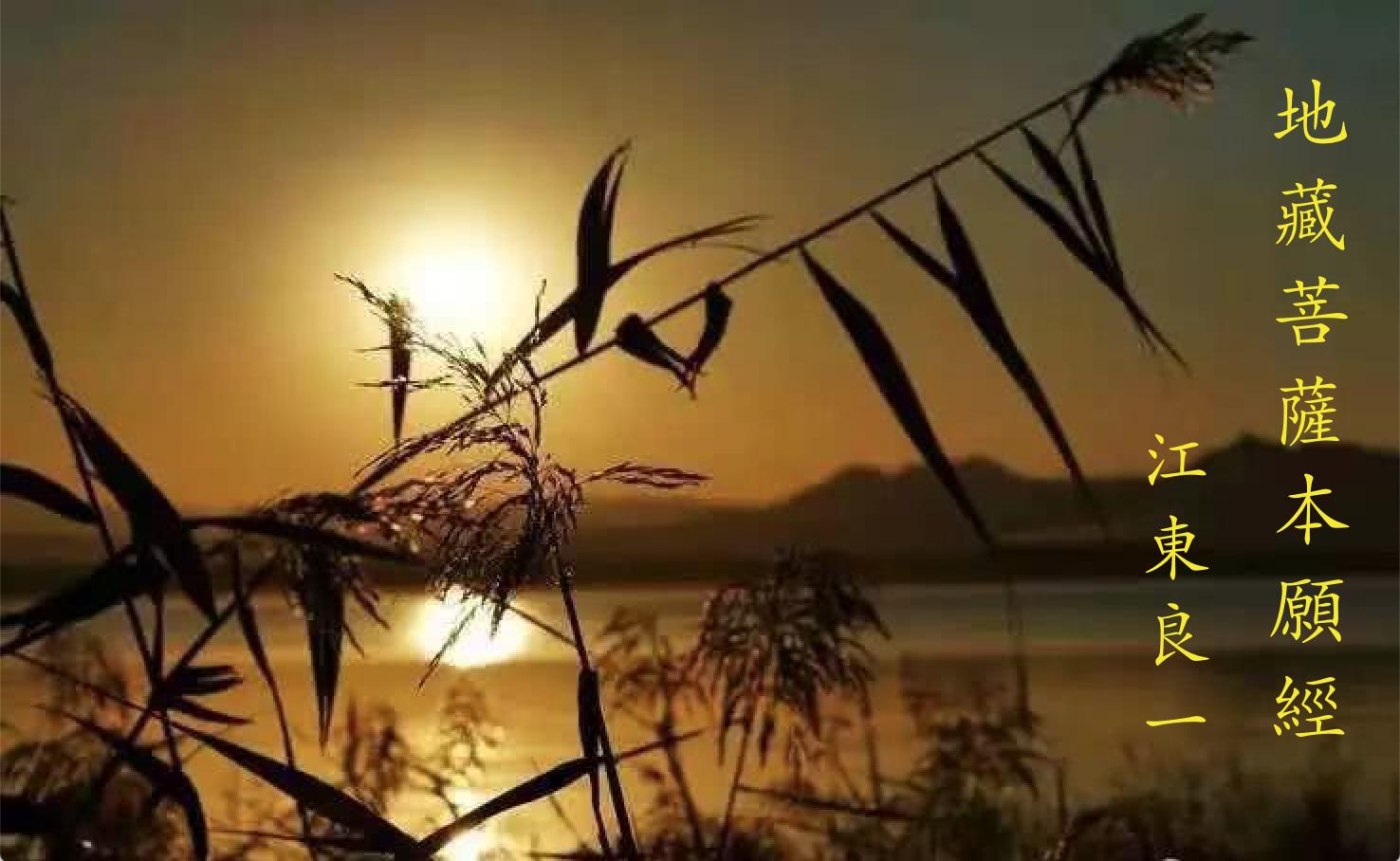 【江东良一作品】『大海的季節』谁都能听懂的地藏经之第二百十五章地藏王菩萨20190803