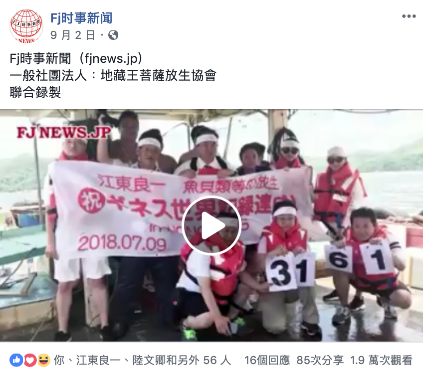 FACEBOOK Fj時事新聞(fjnews.jp) 一般社團法人:地藏王菩薩放生協會9 月 2 日