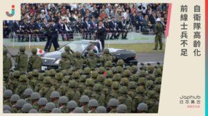 日本自卫队也高龄化长官竟比士兵多