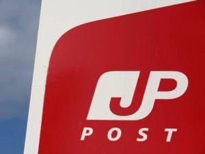 日本邮政拟出资美国家庭人寿保险 成最大股东