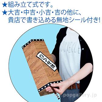 自宅で引けるオリジナルジャンボおみくじ【連載:アキラの着目】