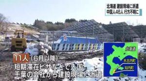 详讯:北海道施工现场有46名中国人失踪