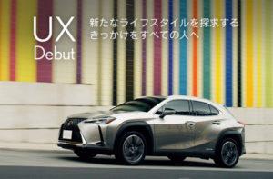 """雷克萨斯新型SUV车""""UX""""热销 销量高出预期10倍"""