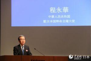 纪念中国改革开放40周年和中日经贸合作研讨会在日本举行